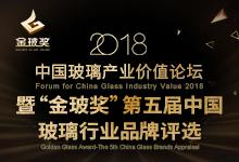 """""""金玻獎""""第五屆中國玻璃行業品牌評選"""