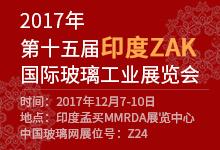2017第十五届印度ZAK国际玻璃工业展