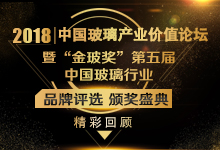 """""""金玻獎""""第五屆中國玻璃行業品牌評精彩回顧專題"""