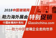 2018中國玻璃網國際站-年中促銷