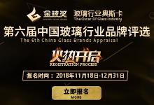 """""""金玻獎""""第六屆中國玻璃行業品牌評選"""