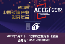 2019中國玻璃產業發展年會參會報名火熱進行中