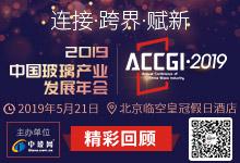 2019年中國玻璃發展產業年會暨第六屆金玻獎頒獎盛典
