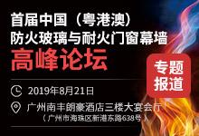 首屆中國(粵港澳)防火大地棋牌游戲開獎與耐火門窗高峰論壇