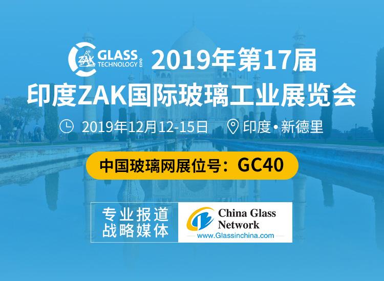 2019年印度新德里ZAK国际玻璃工业展