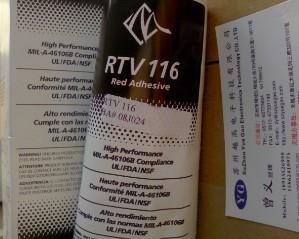 迈图RTV106密封胶