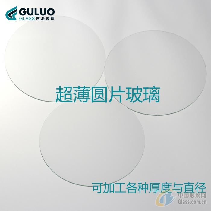 改裁超薄超白小片玻璃