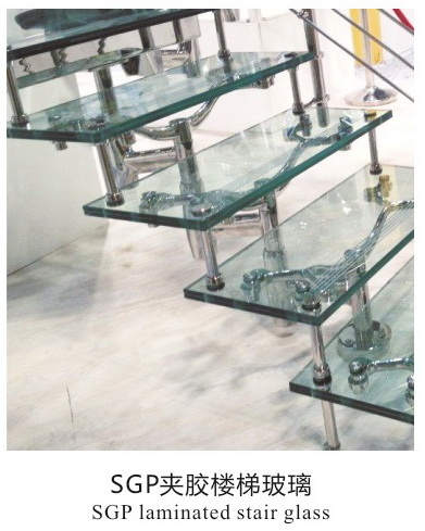SGP夹胶楼梯玻璃