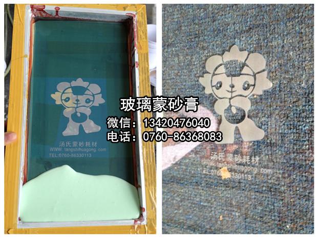 玻璃蒙砂膏-丝印精美的蒙砂商标
