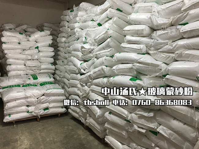 玻璃蒙砂粉,厂家直销,质优价优