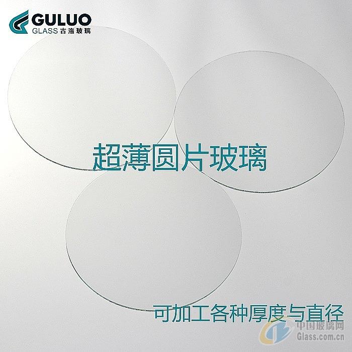 1.1mm的超白玻璃片