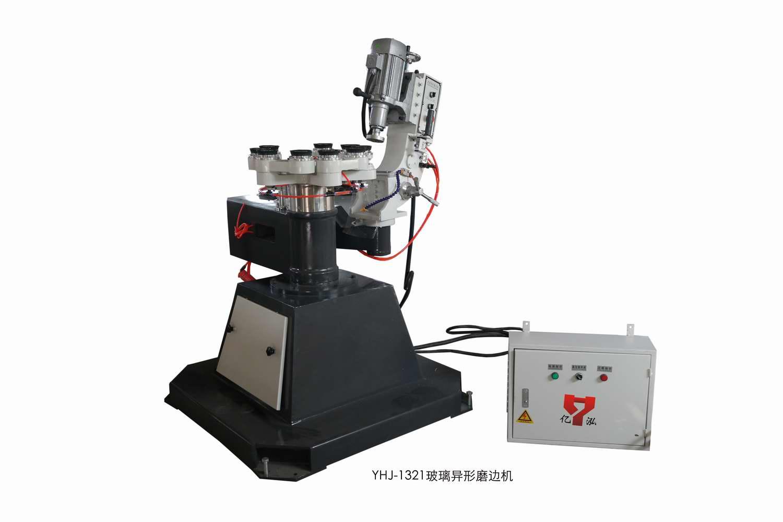 YHJ-1321玻璃异形磨边机
