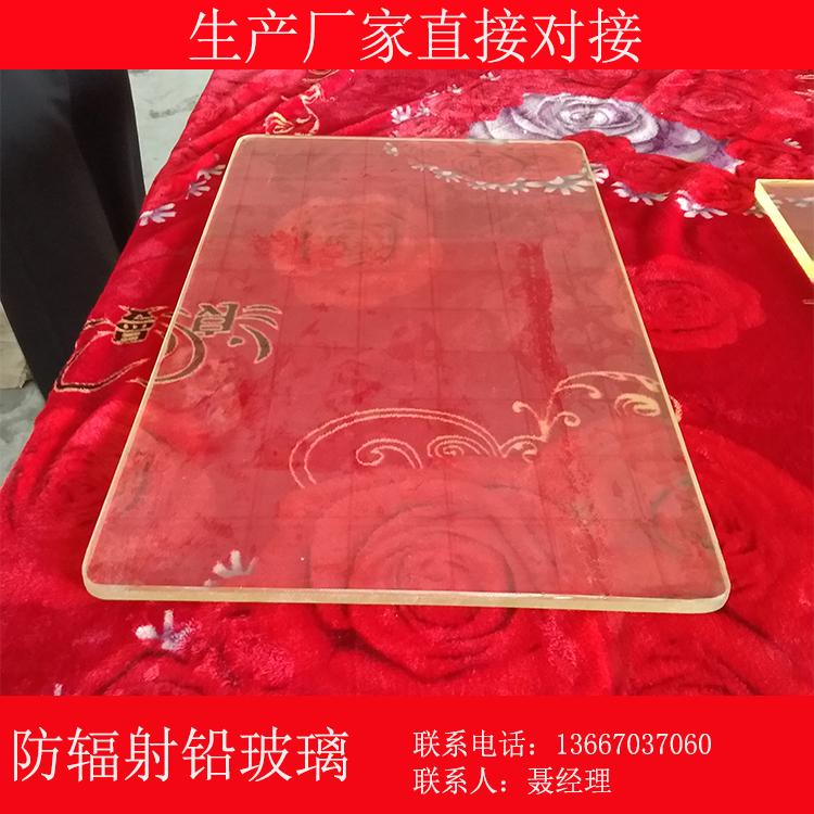 异形防辐射玻璃