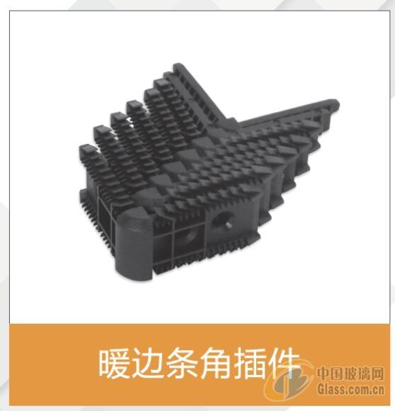 上海供应暖边条角插件