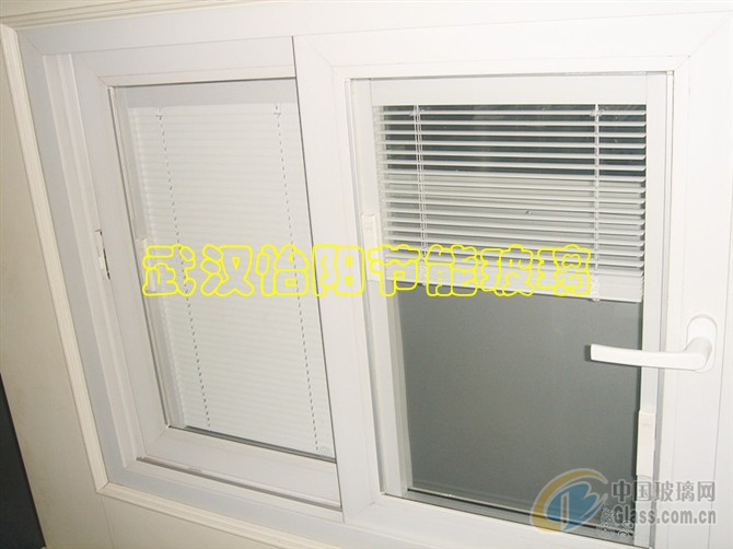 图片简介: 中空百叶玻璃是将百叶窗帘安装在中空玻璃内的一种典型节能型的产品。该产品经过多年的研发,目前已趋向技术成熟,目前适合广泛推广应用。百叶帘是传统的隔热遮阳产品,中空玻璃是近几年出现的典型保温产品,百叶帘与中空玻璃是完全不同的两种技术,现在将它完美的结合在一体。百叶帘在中空玻璃内完全密封,百叶的升降和翻叶靠玻璃外部的磁力或遥控器来控制。结构合理、简单,操作方便即节省了使用空间与不便,又实现了中空玻璃的保温和百叶帘的遮阳,可以很方便的调节室内光线环境,适用于各种节能型建筑外门窗。符合我们节能环保,而且