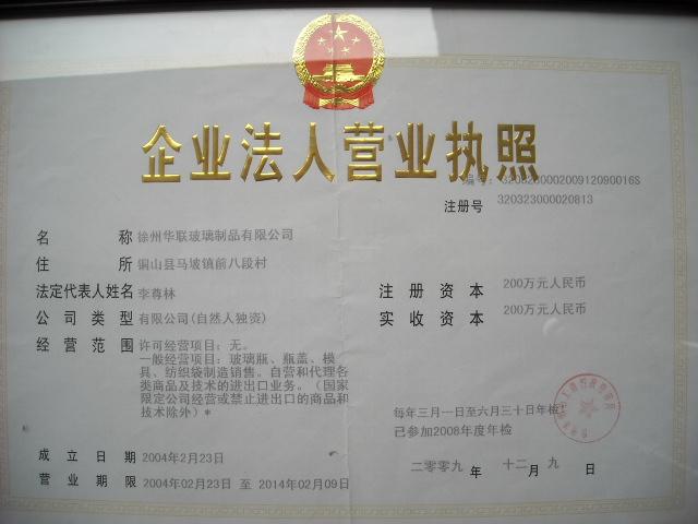 营业执照正副本_企业法人营业执照