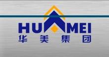河北华美化工建材集团玻璃棉制品有限公司
