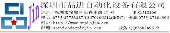 深圳市品进机电设备有限公司