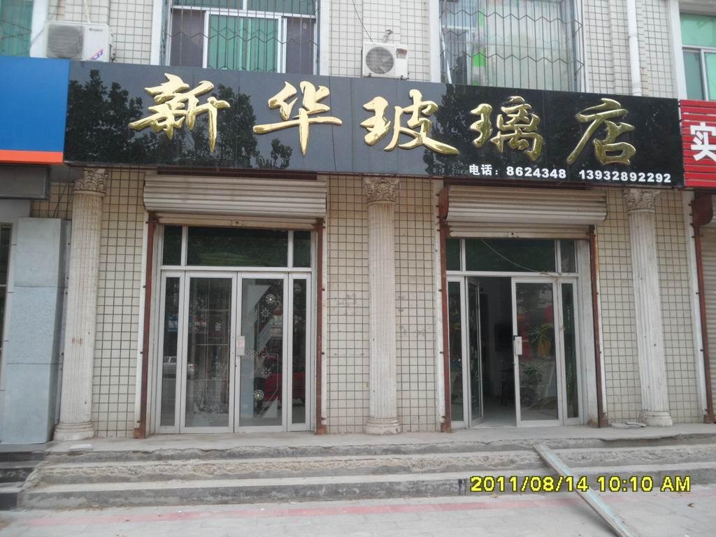 冀州市新华玻璃店