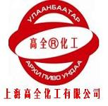 上海高全化工有限公司