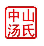 中山汤氏玻璃(销售部)