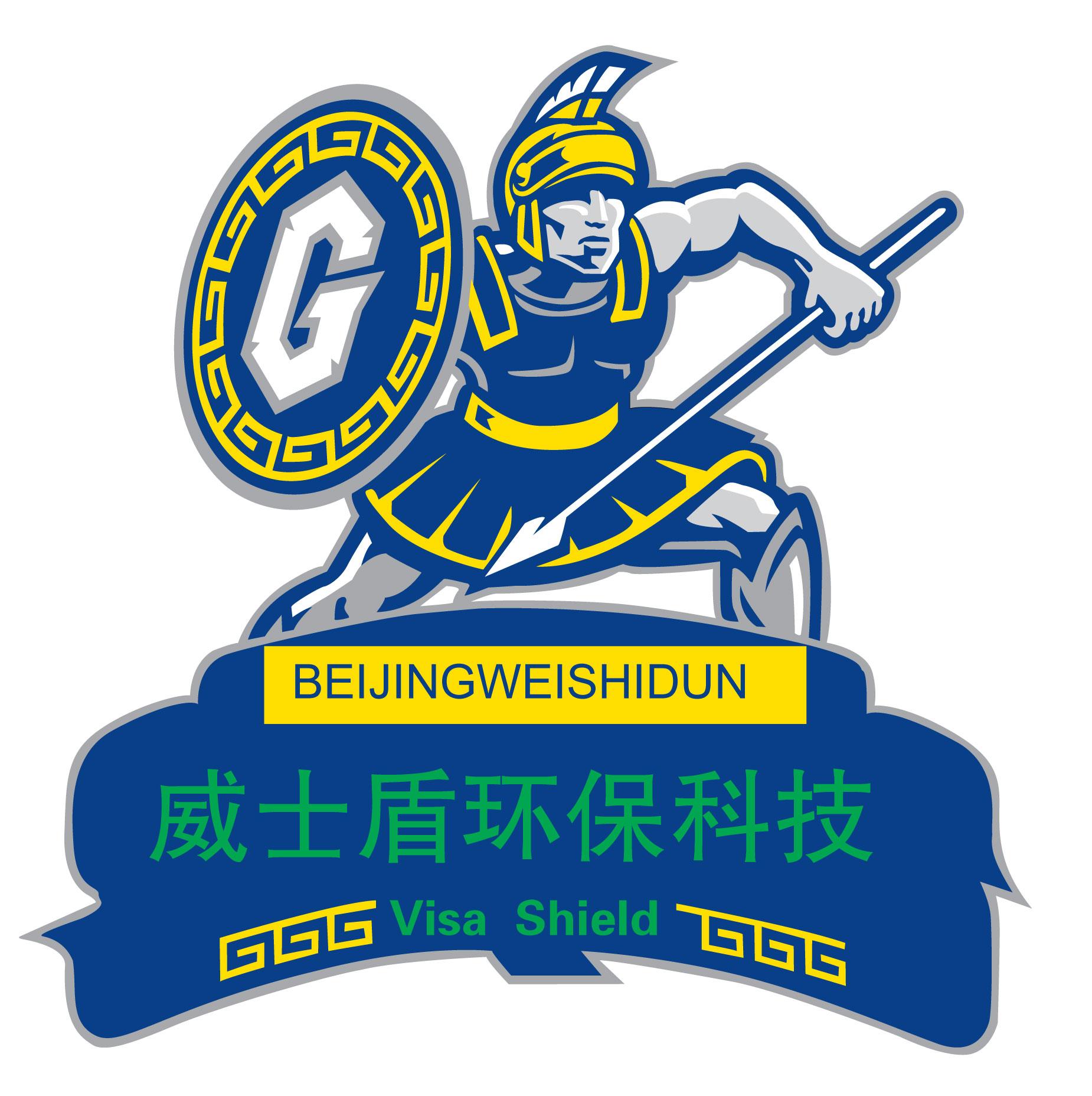 中国玻璃网 中国玻璃企业名录 北京威士盾节能环保科技有限公司