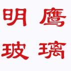 广州明鹰玻璃制品有限公司