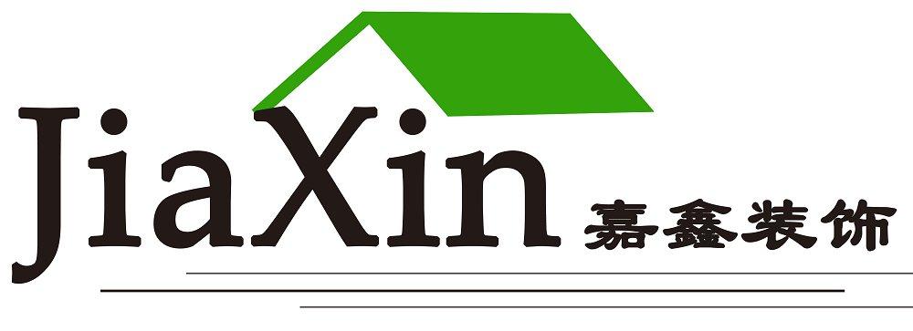 广州市嘉鑫装饰材料有限公司