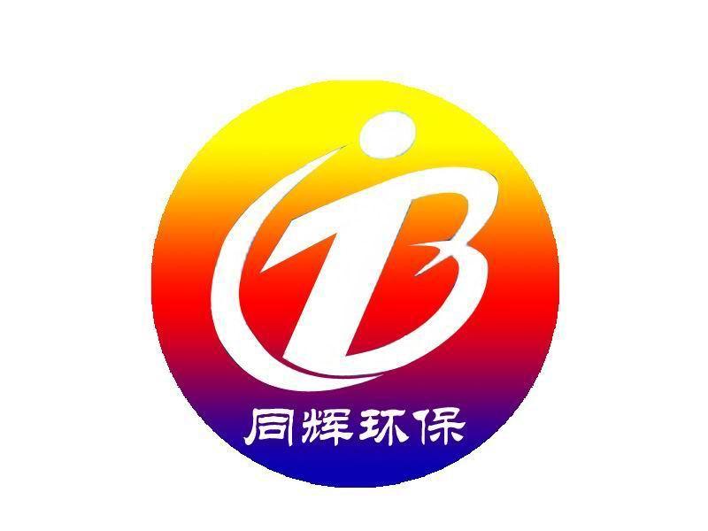 淄博同辉环保工程有限公司