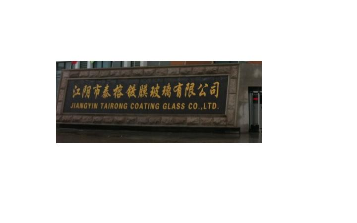江阴市泰榕镀膜玻璃有限公司