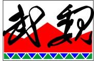上海武魏玻璃制品有限公司