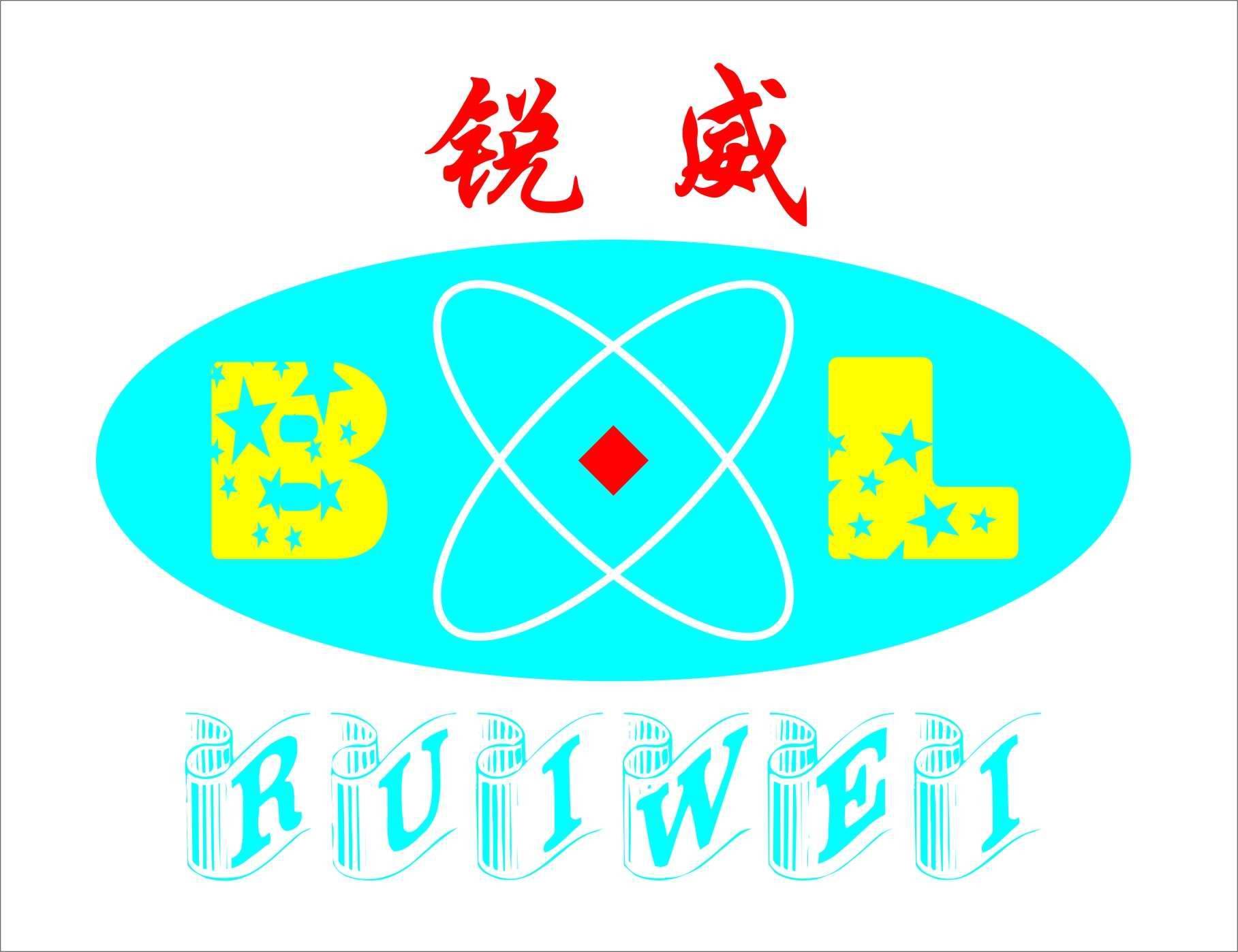 广州锐威特种玻璃有限公司