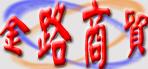 枣庄市金路商贸有限公司