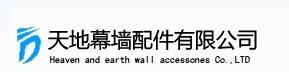 郑州天地幕墙配件有限公司