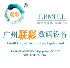 广州联彩数码设备有限公司深圳分公司