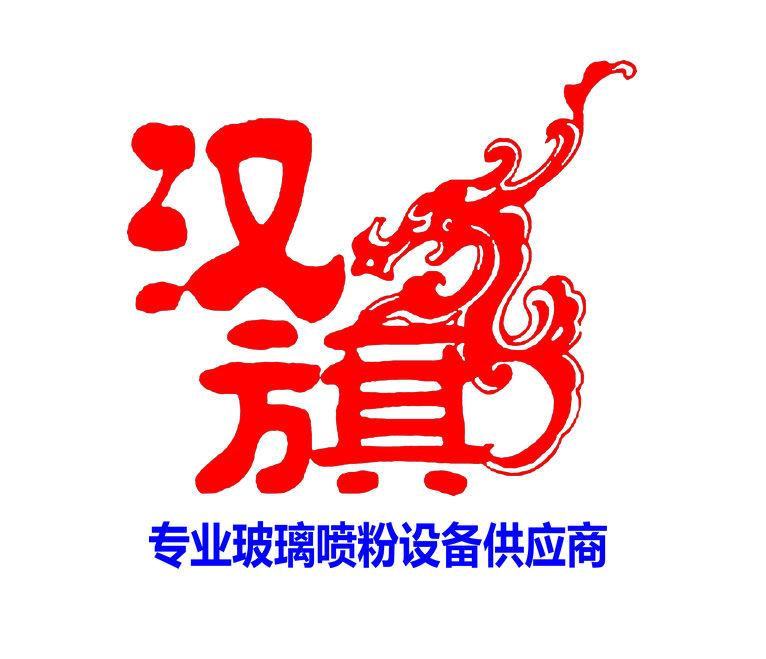 南京汉旗建材科技有限公司