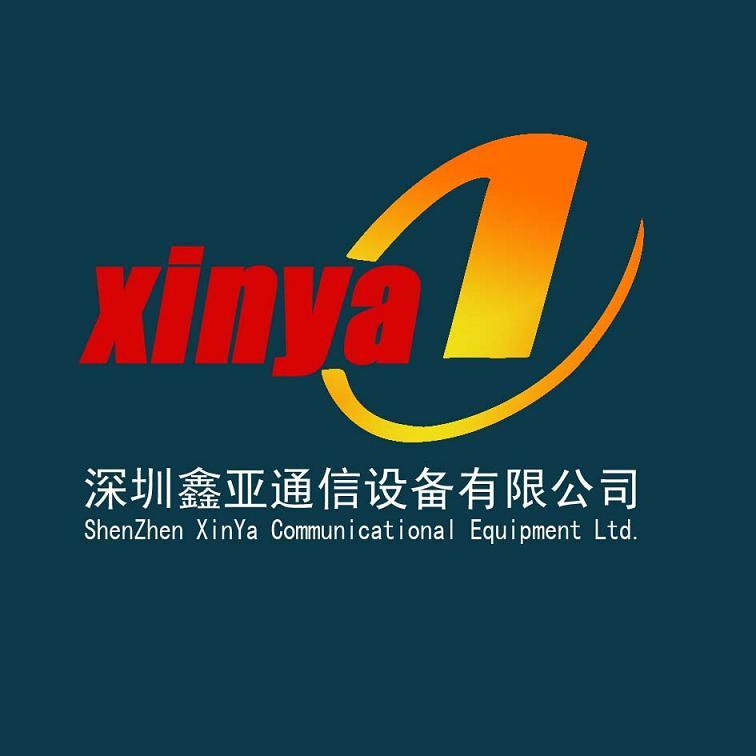 深圳鑫亚通信设备有限公司