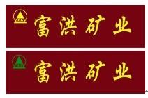 湖北省随州市富洪矿业有限公司