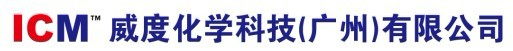 广州威度化学科技有限公司