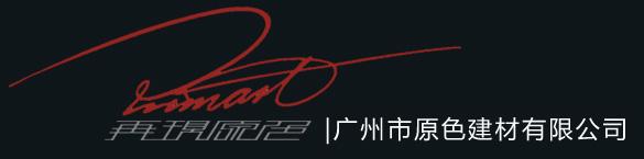 广州市原色建材有限公司