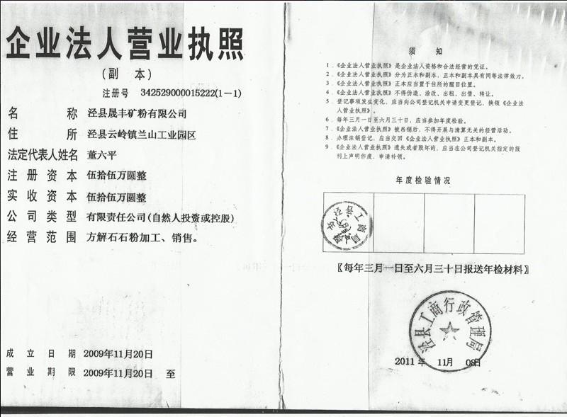 泾县晟丰矿粉有限公司