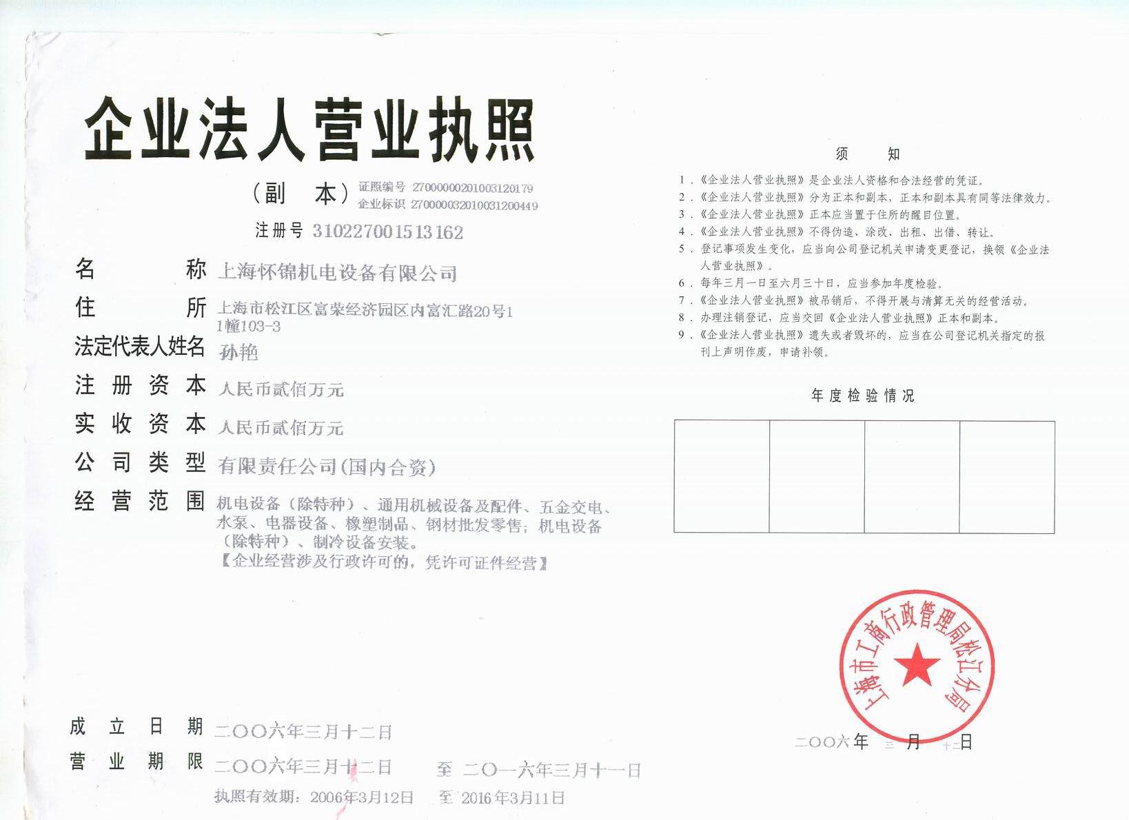 上海怀锦机电设备有限公司
