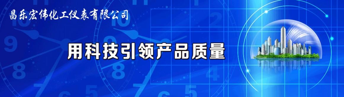 山东昌乐宏伟化工仪表有限公司