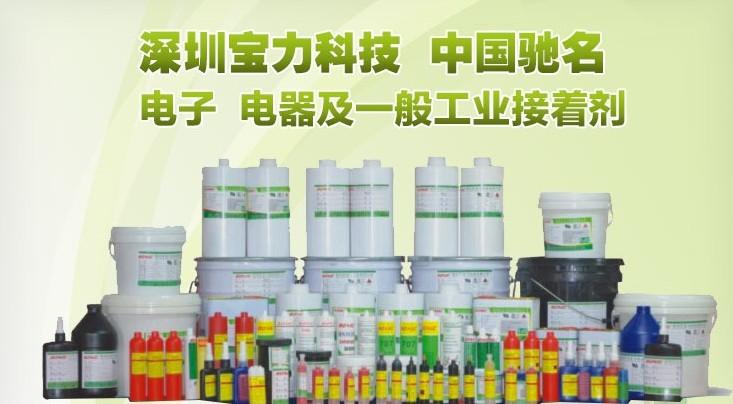 深圳市宝力科技有限公司