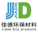 青阳县佳德环保材料有限公司