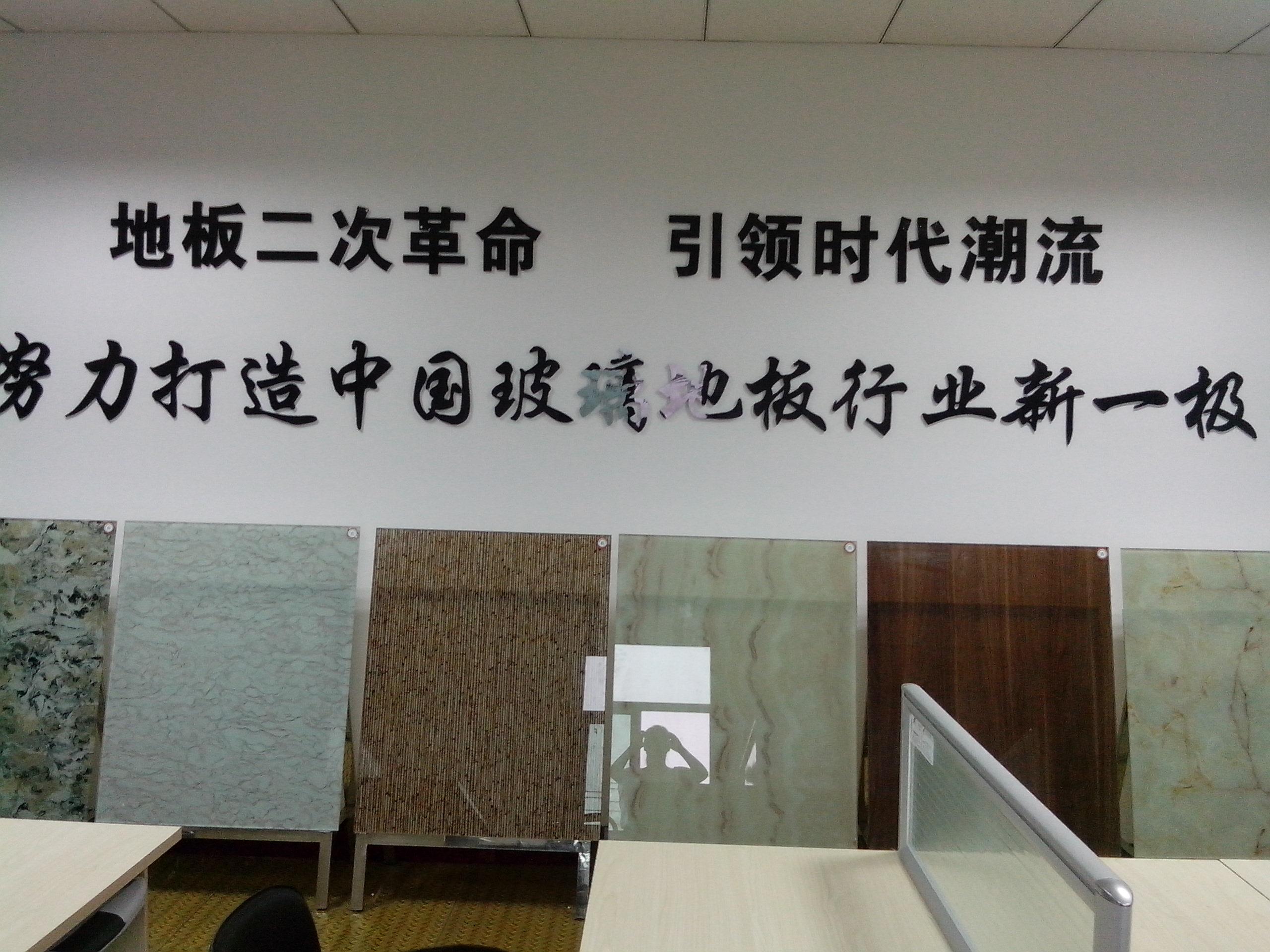 沧州丰德源玻璃地板有限公司