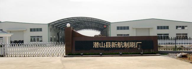 潜山县新航制刷厂