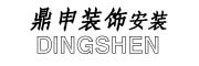 广州鼎申建筑装饰工程有限公司