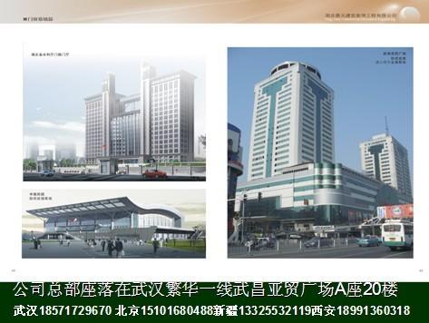 湖北鼎元建筑装饰工程有限公司