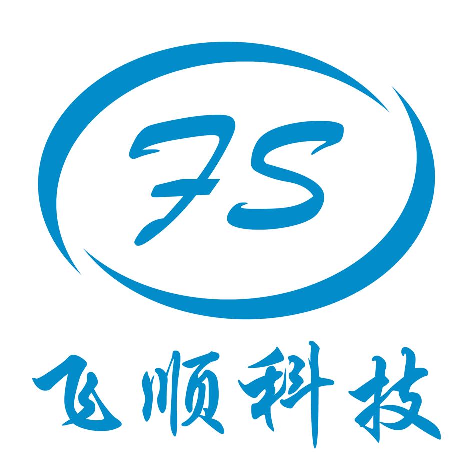 天津飞顺科技有限公司